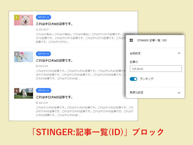AFFINGER6の「STINGER:記事一覧」ブロックサンプル