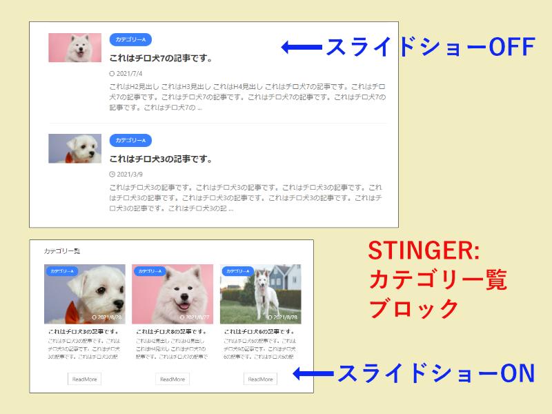 AFFINGER6の独自ブロック、「STINGER:カテゴリ一覧」サンプル