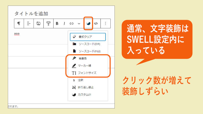SWELLブロックツールバーの設定方法