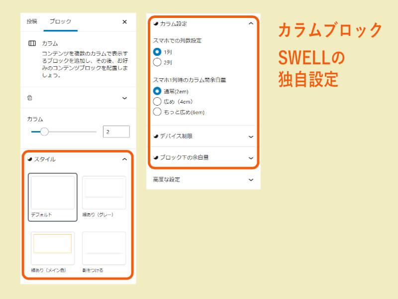 SWELLカラムブロックの設定画面