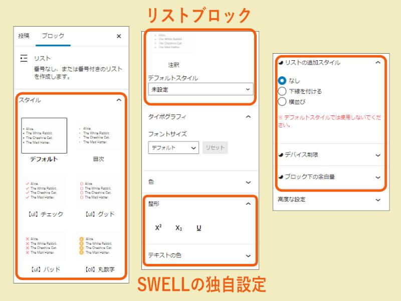 SWELLリストブロック設定画面