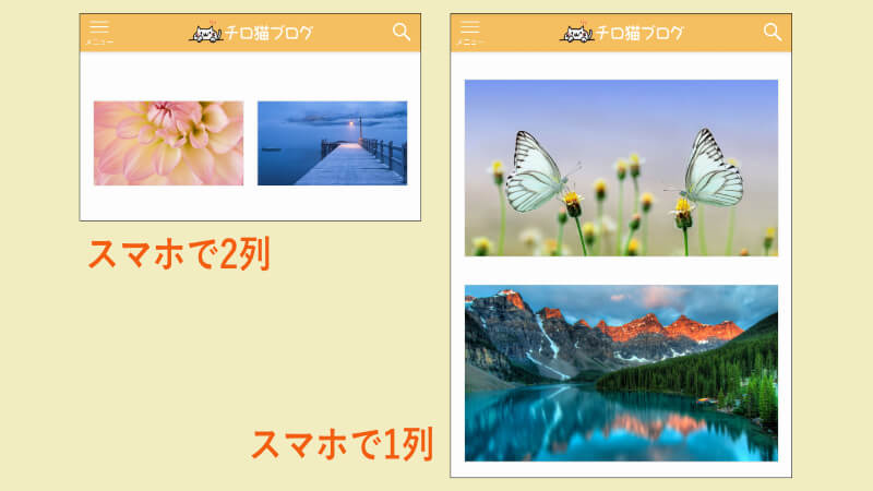 SWELL画像ブロック、スマホで1列と2列の比較