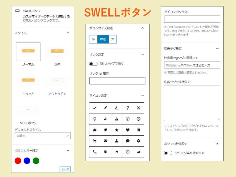 SWELLボタンの設定画面