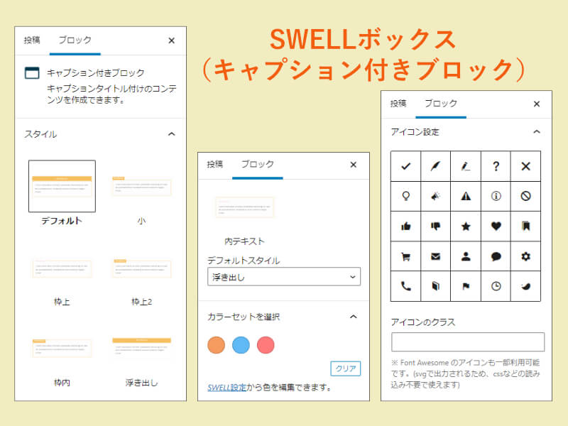 SWELLボックスの設定画面