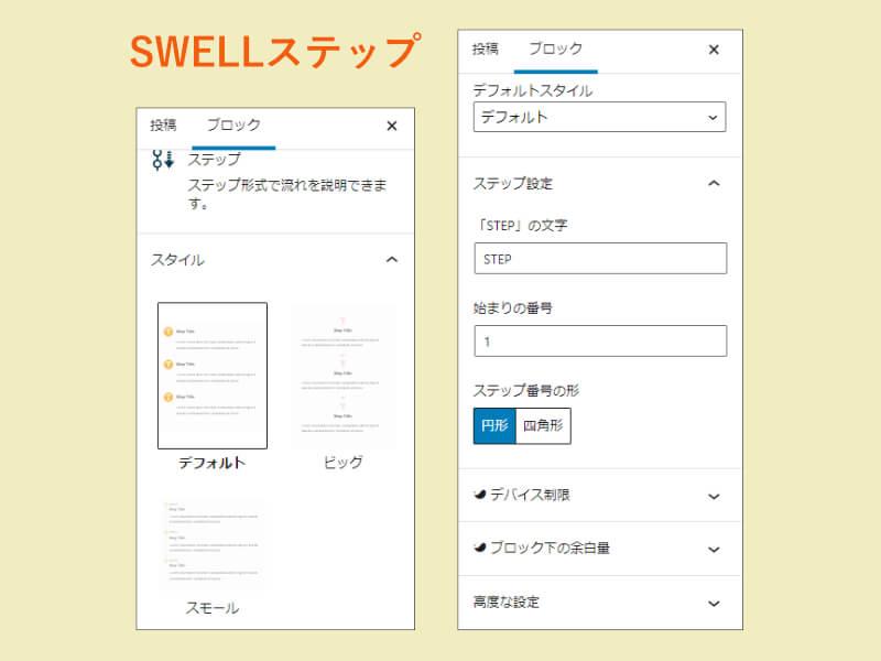 SWELLステップブロック設定画面