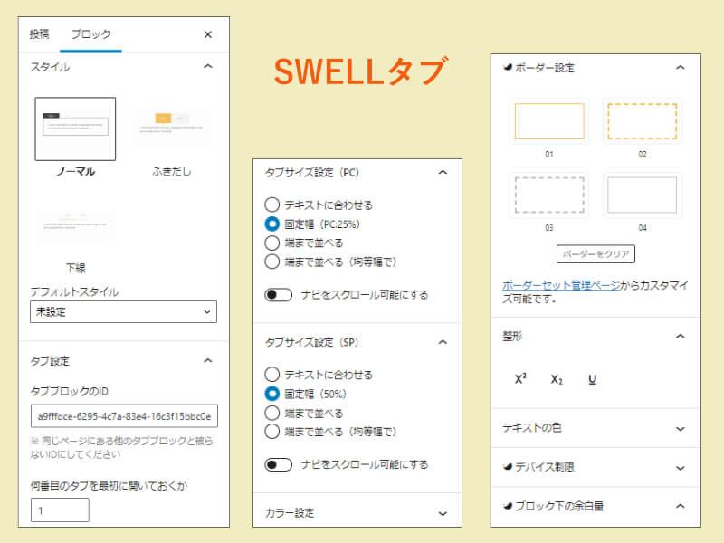SWELLタブブロック設定画面