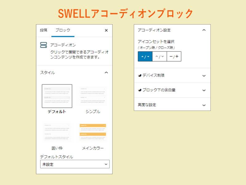 SWELLアコーディオンブロック設定画面