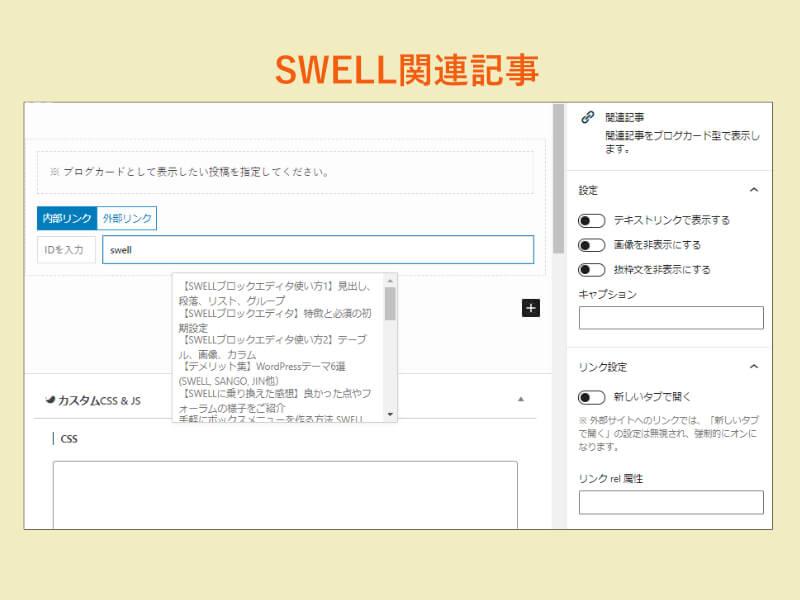 SWELL関連記事の設定画面