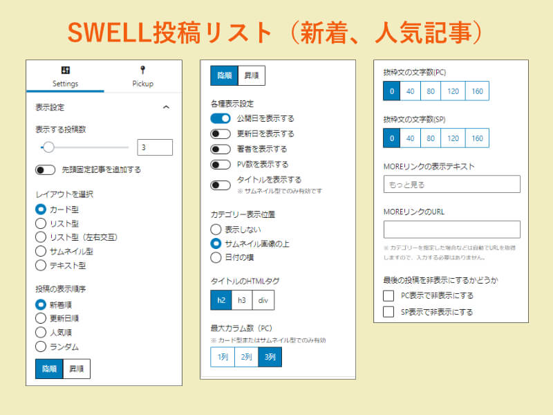 SWELL投稿リスト(新着、人気記事)設定画面