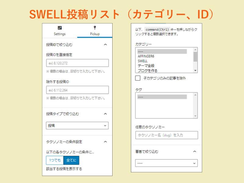 SWELL投稿リスト(カテゴリー、ID)設定画面