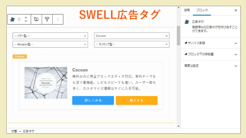 SWELL広告タグブロックの画面