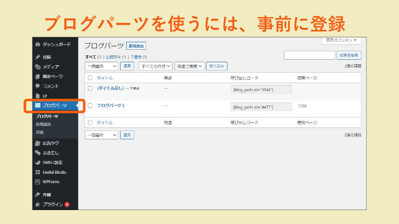 SWELLブログパーツの事前登録画面