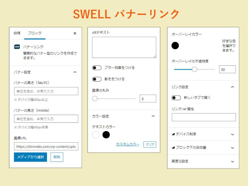 SWELLバナーリンクの設定画面