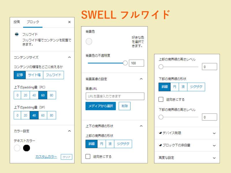 SWELLフルワイドの設定画面