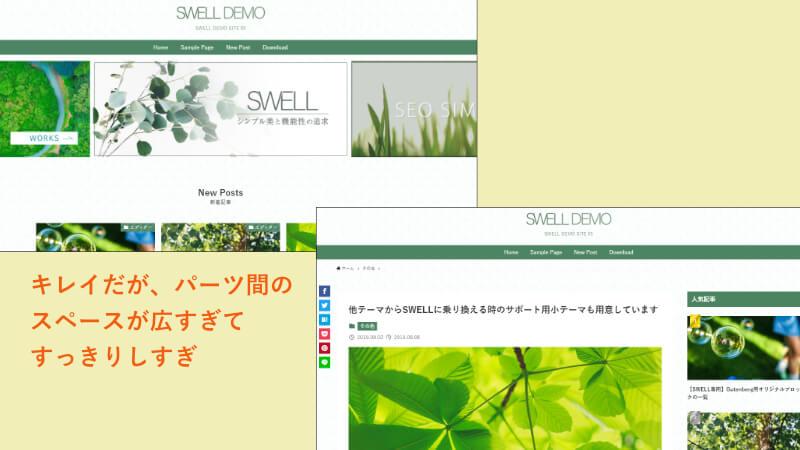 SWELLサンプルサイト